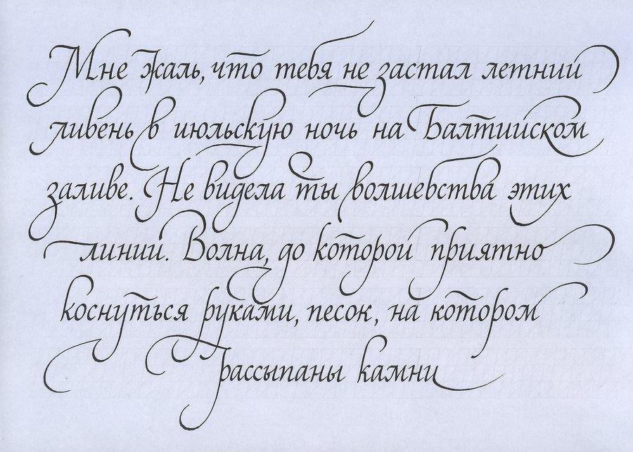 Красивые шрифты для открыток на русском языке