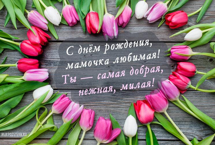 Поздравления с днем рождения поздравления маме