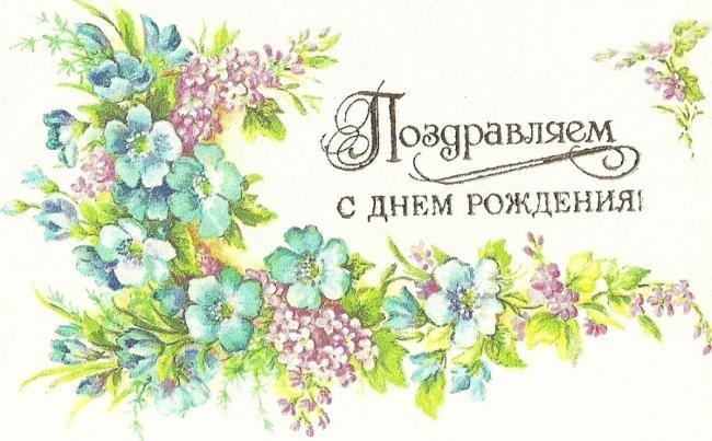 Днем, поздравление с днем рождения рисунок цветы