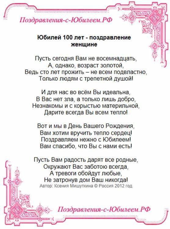 стихи к юбилею от родных раптор