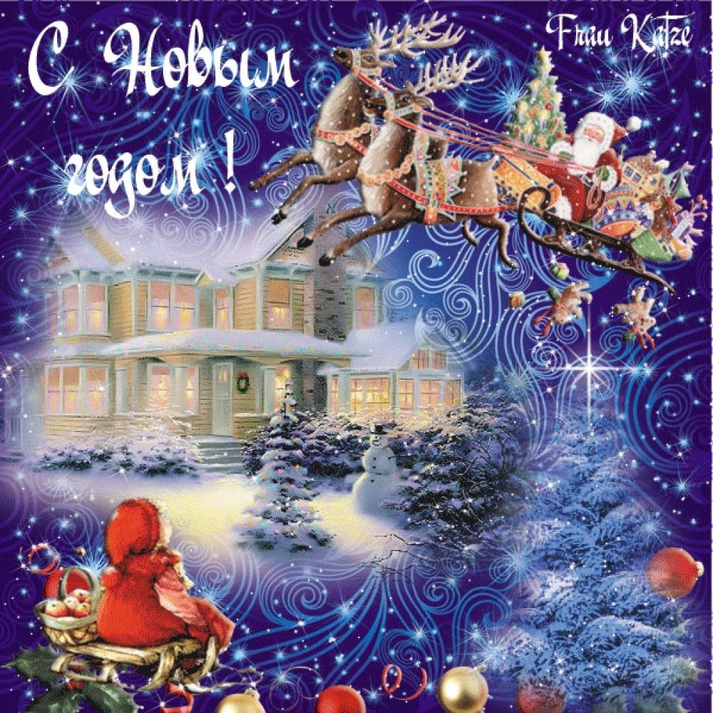 Анимационная открытки с новым годом, для