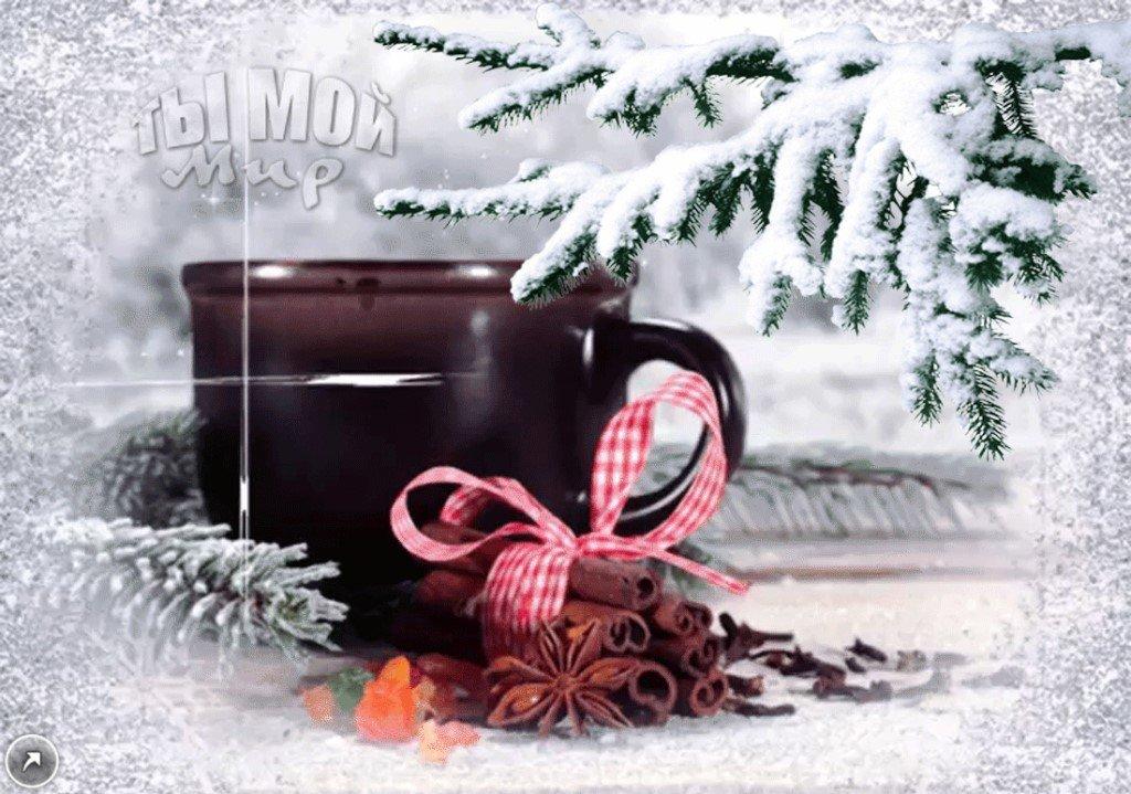 Доброго зимнего утра открытки картинки