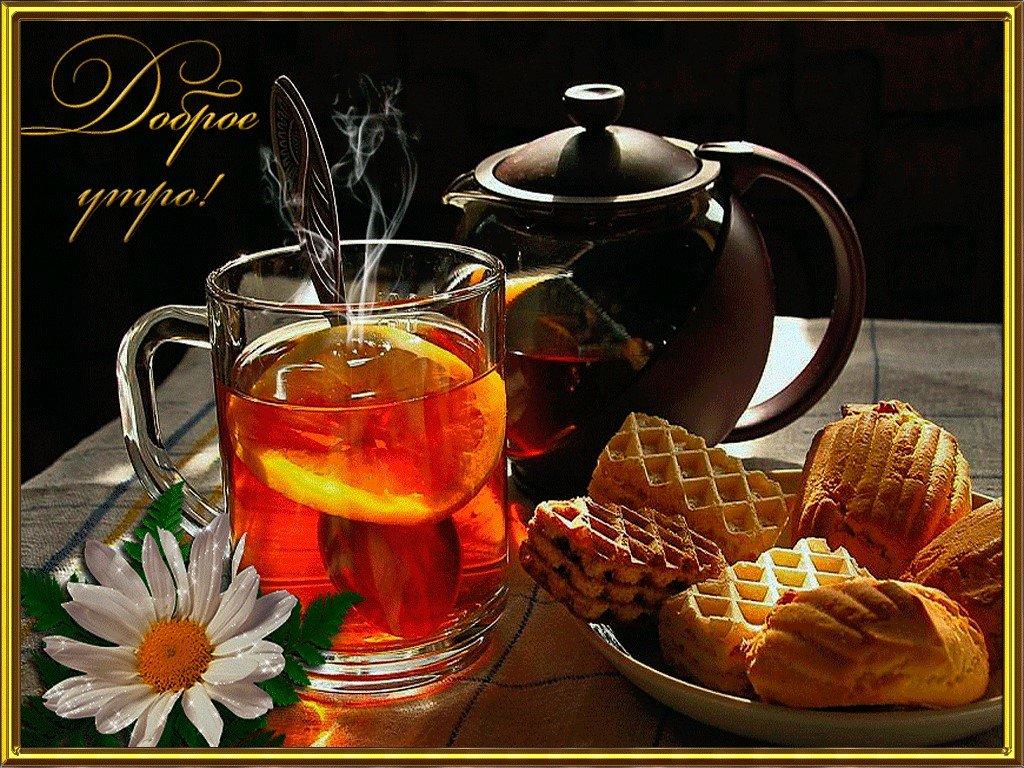 Открытки утренний чай гиф, днем рождения