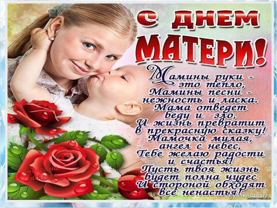 прием картинки день матери россии день матерей маркина дала