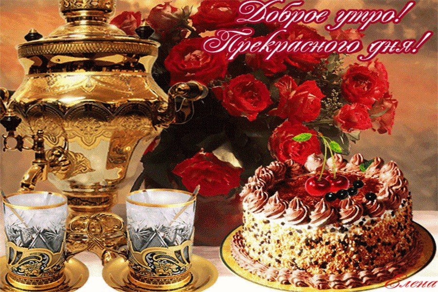 Красивые открытки мерцающие с добрым утром и днем рождения