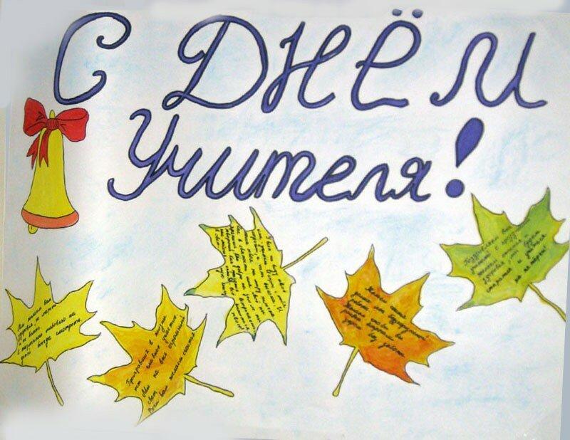 Какие открытки можно нарисовать на день учителя