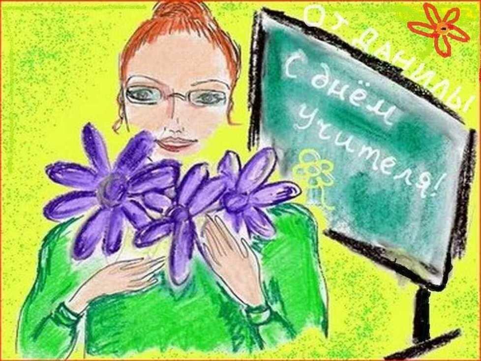 Третий, картинки рисунок ко дню учителя