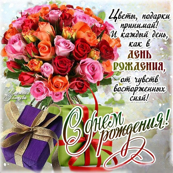 Поздравление с днем рождения женщине картинки с цветами светлане, красивые цветы открытки