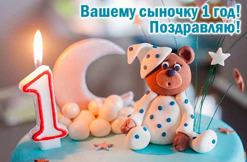 Поздравлением, поздравление с первым днем рождения мальчику картинки