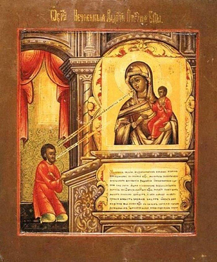 Открытка икона божьей матери нечаянная радость, днем