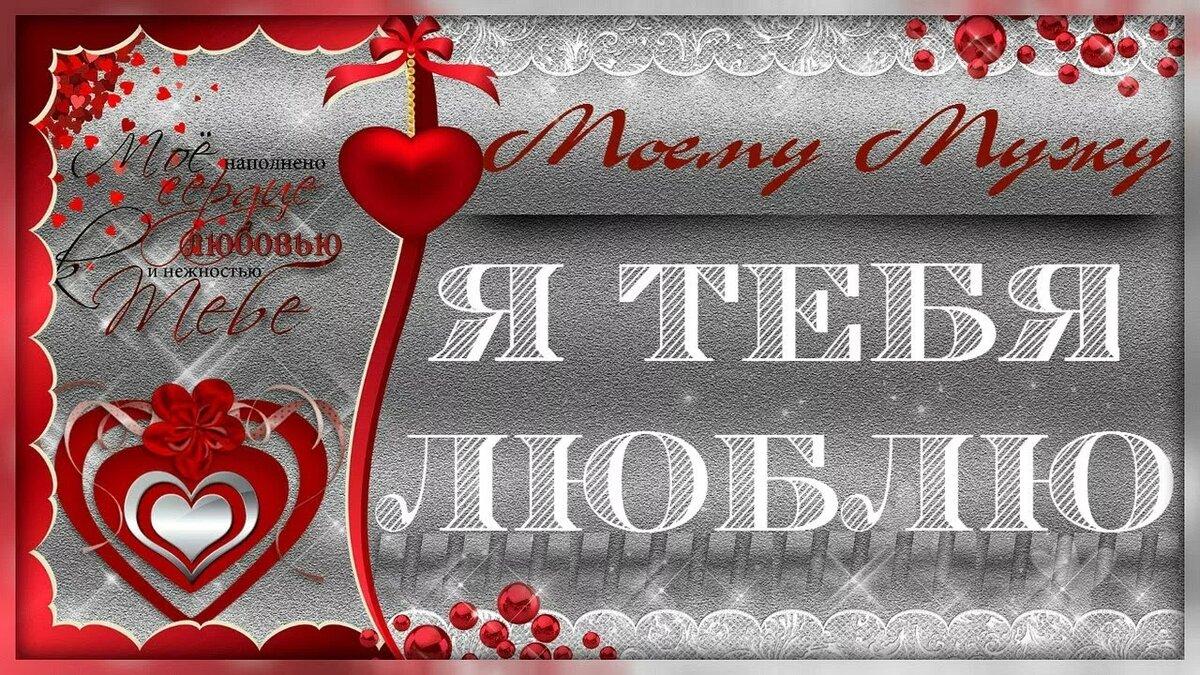 Открытки о любви для любимого мужа от жены, поздравлением день рождения
