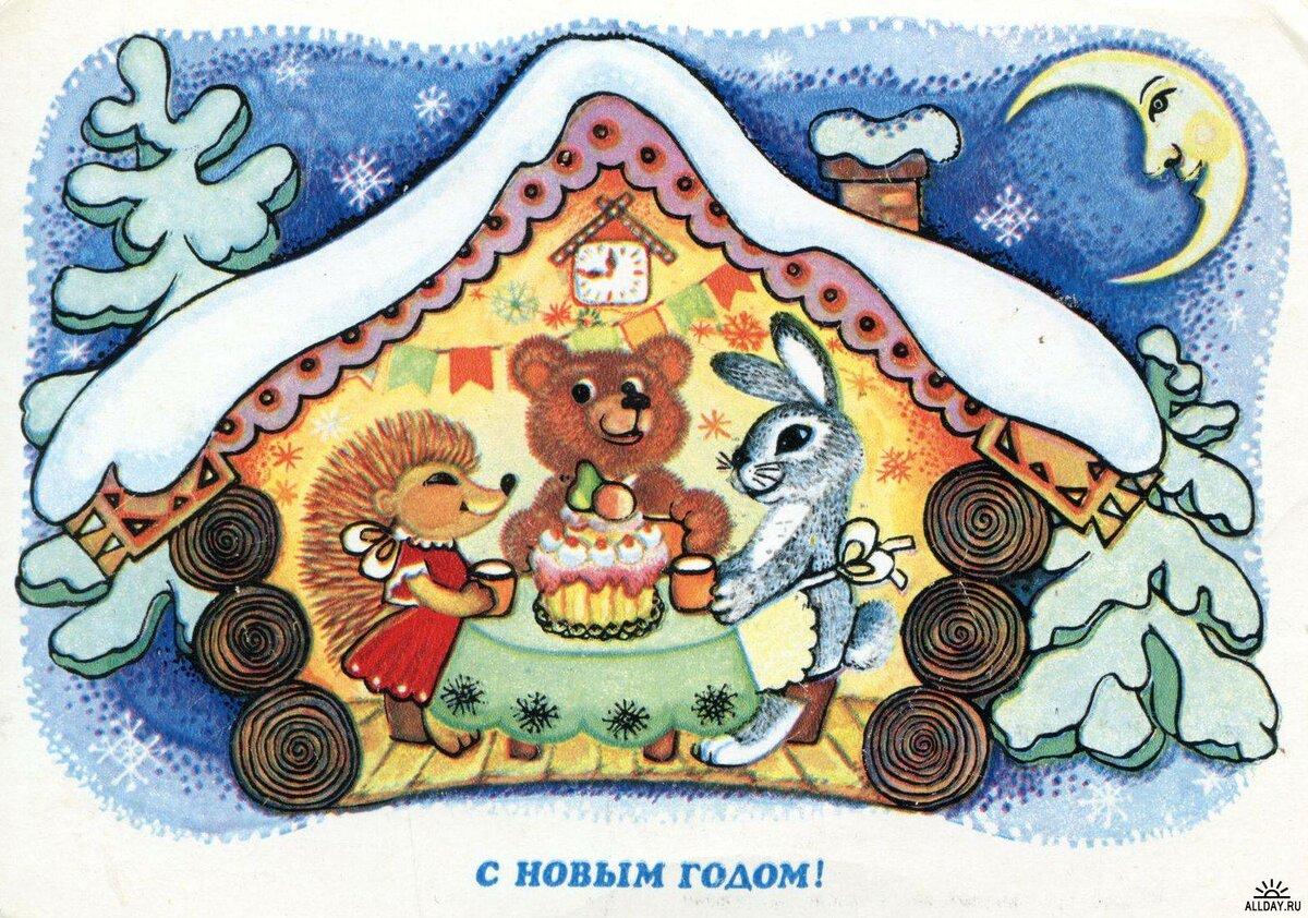 Советские сказочные открытки, детях
