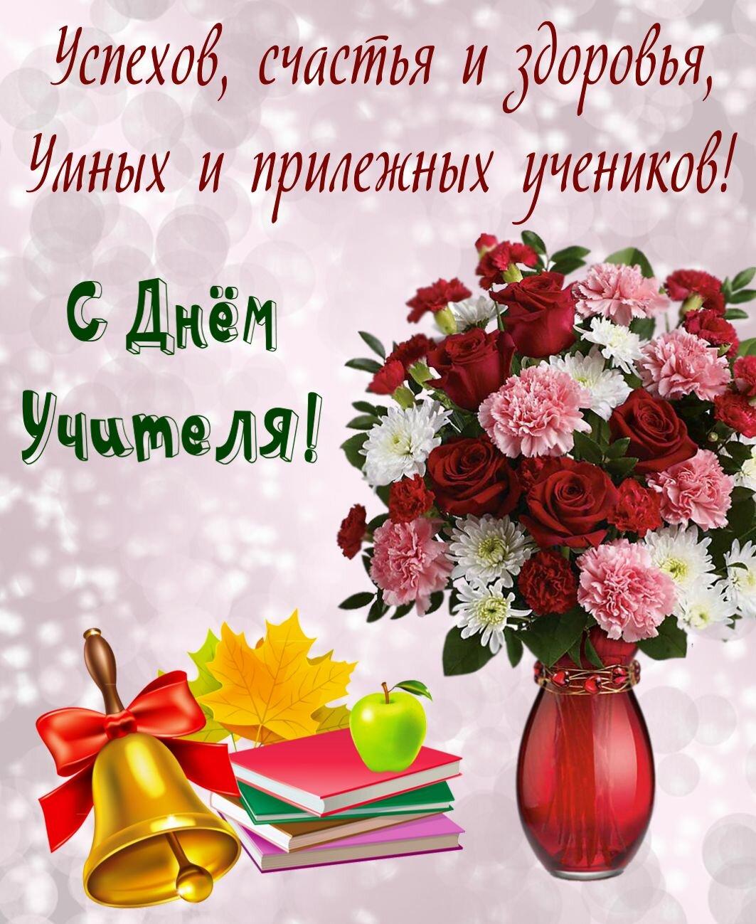 поздравления на день учителя от внука