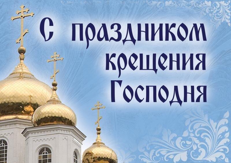 как открытки с 19 января крещение господне роботы