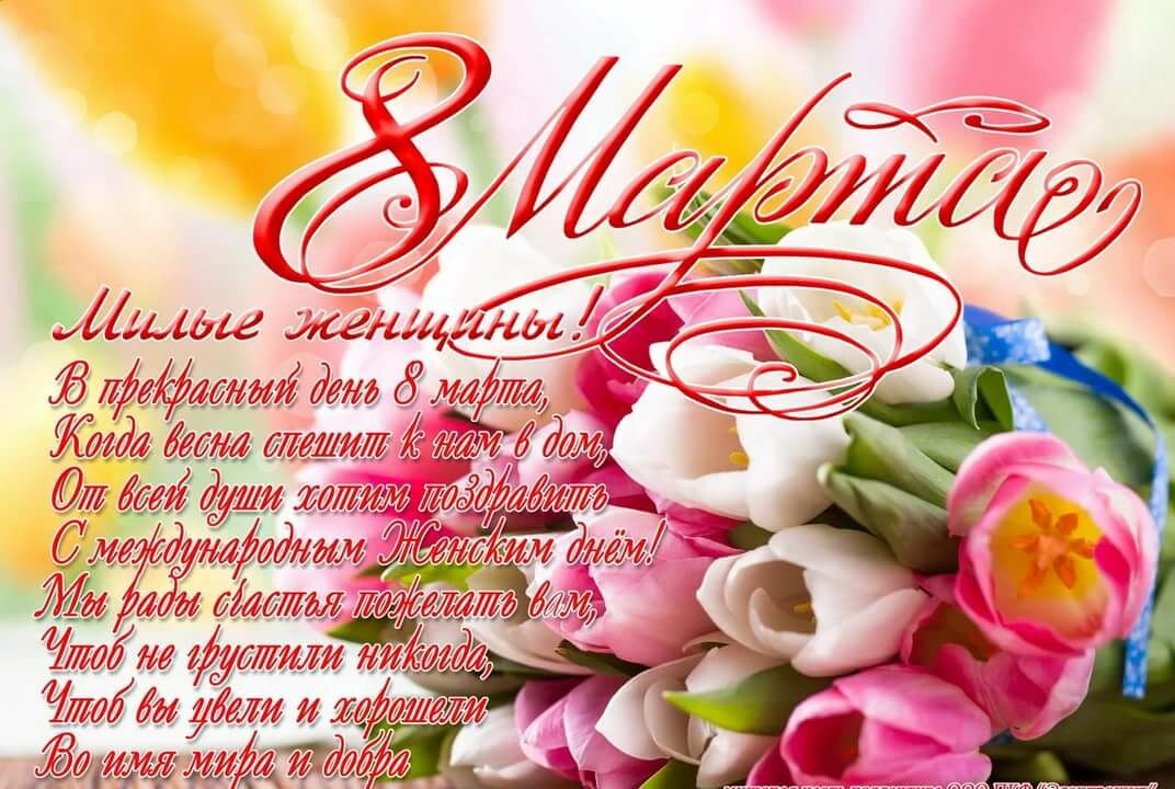 Красивые поздравления к 8 марта всем женщинам