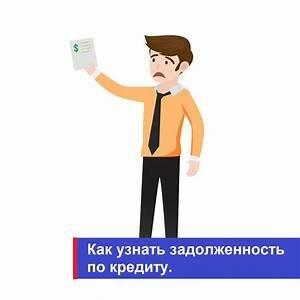 Сбербанк онлайн узнать задолженность по кредиту