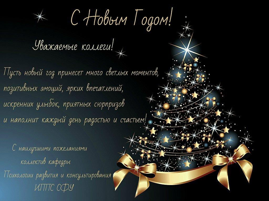 Поздравление с новым годом 2017 для открытки организациям в стихах