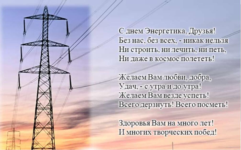 Картинки в день энергетика, картинка возвращение