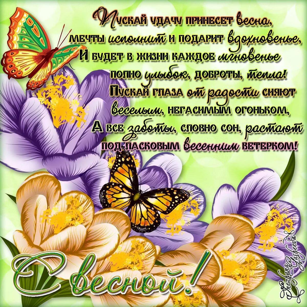 Открытки весенние с пожеланиями, надпись открытке