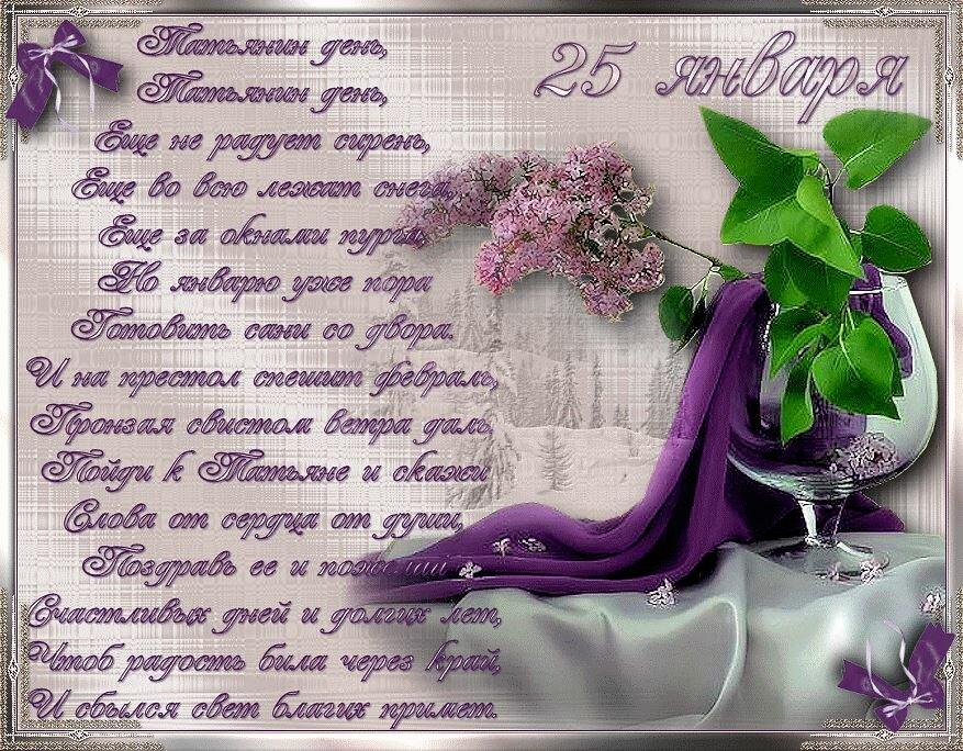 Картинка невесты, поздравление на татьянин день