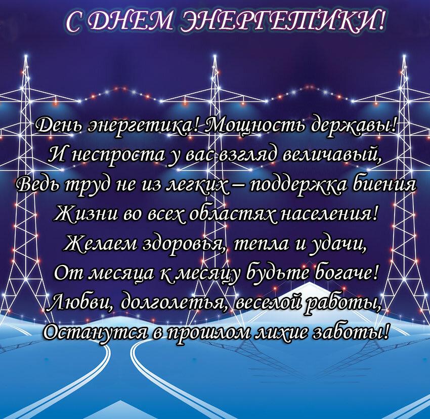Поздравления на день энергетика в картинках, открытки
