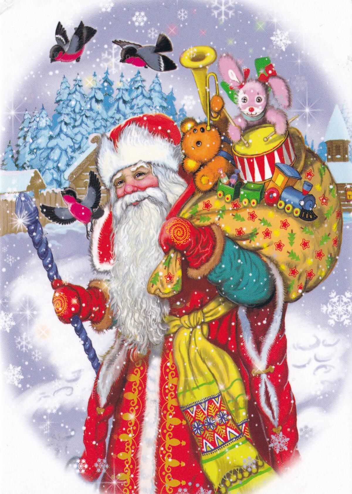 Днем рождения, открытки с новым годом дедушка мороз