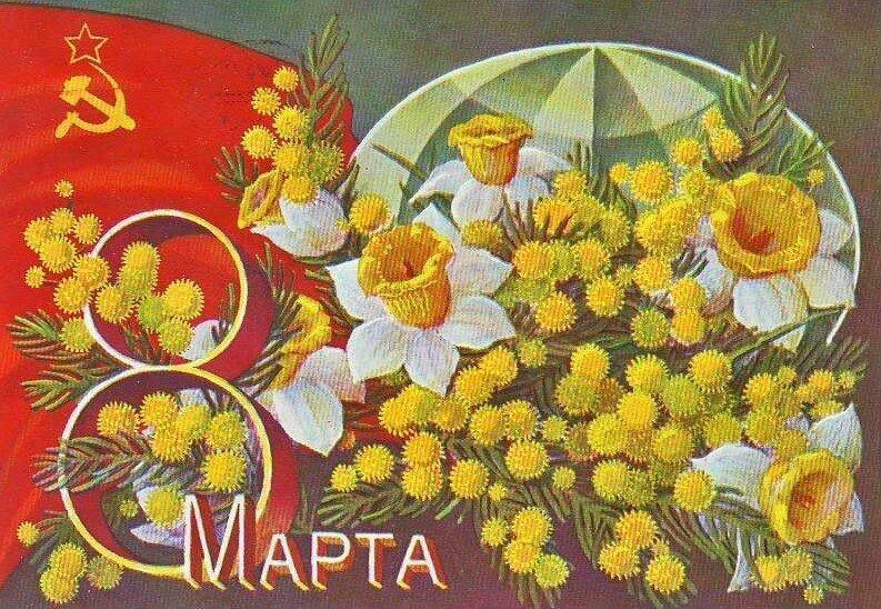 Советские открытки цветы фото