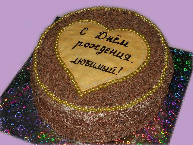 Открытки торт любимому