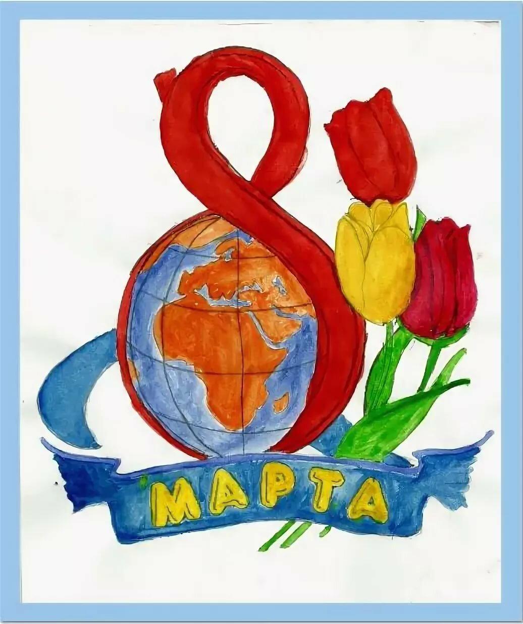 Нарисовать открытку на 8 марта ребенку, пятилетием дочки