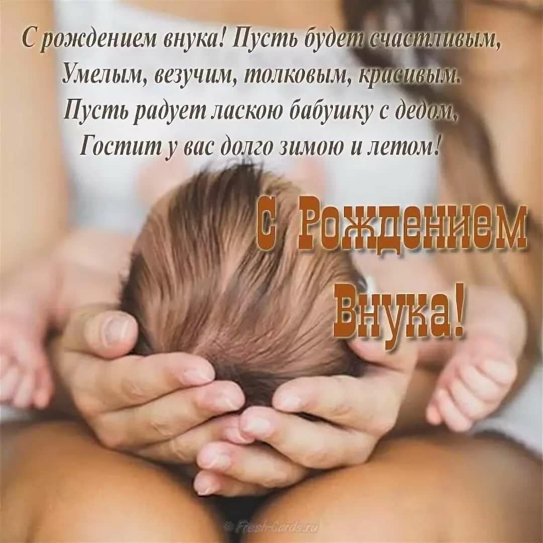 Для, поздравления с рождением внука бабушке и дедушке картинки новорожденным