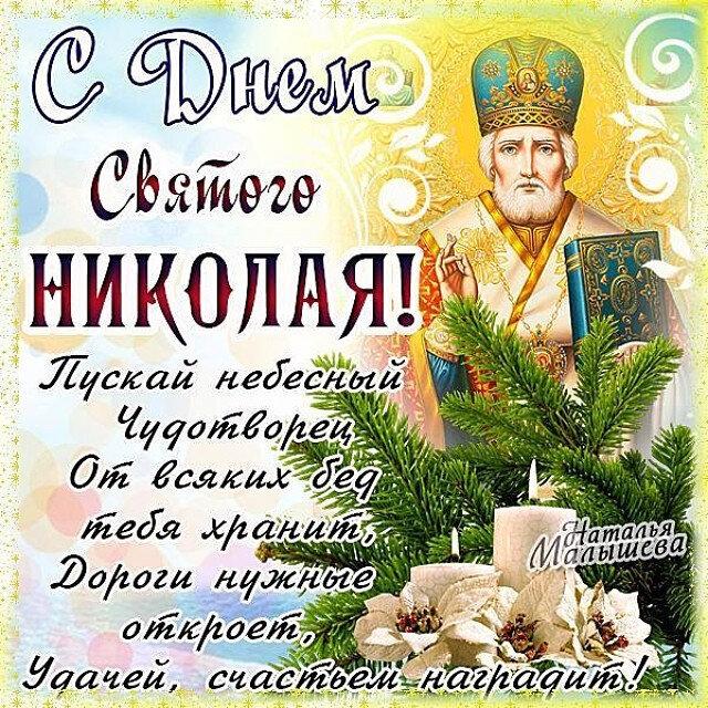 Открытка день святого николая чудотворца в 2018
