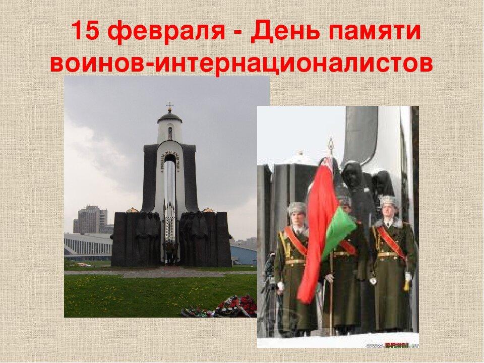 Картинки с днем памяти воинов интернационалистов, днем