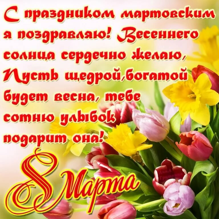 Поздравления с 8 марта тети сестры