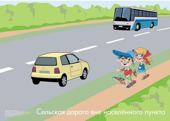 Тротуар детская картинка
