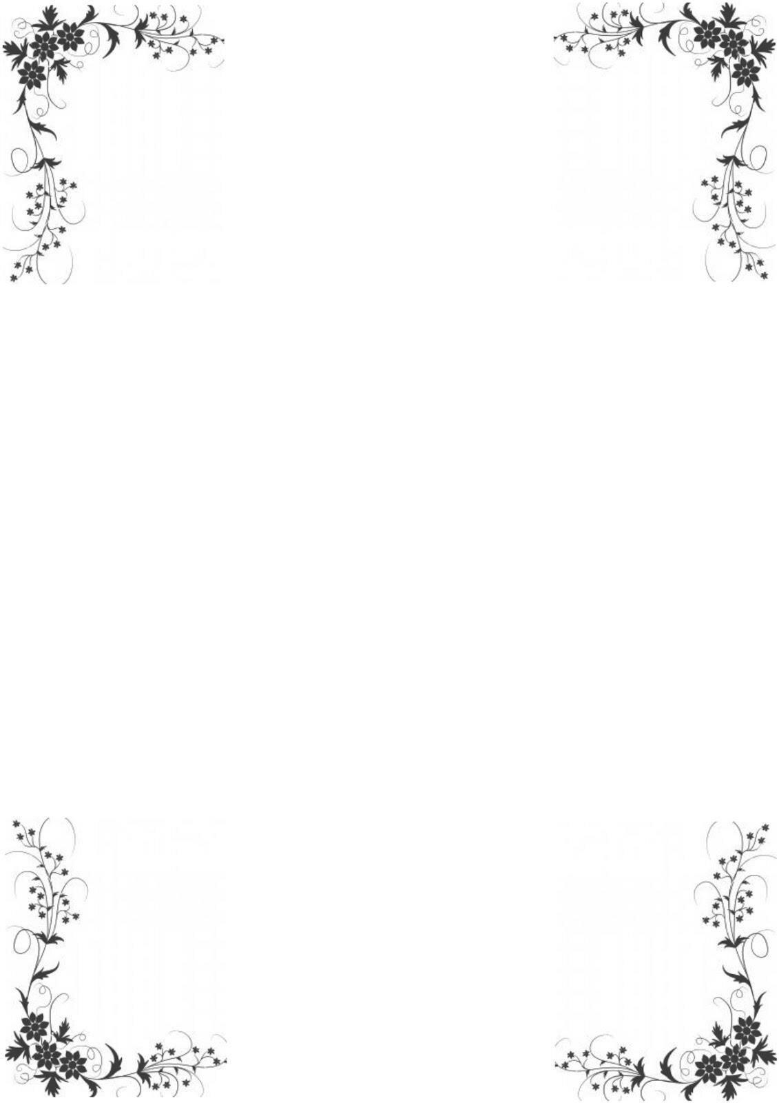 Баланс, рамки для рисунок формат а4