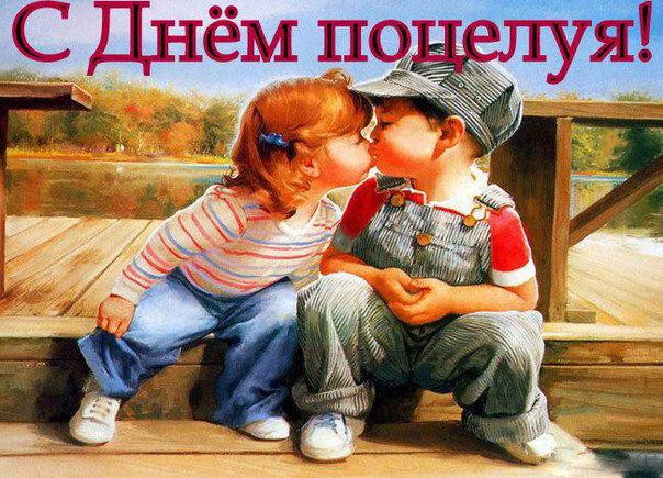 Поцелуй дружеский открытки, февраля