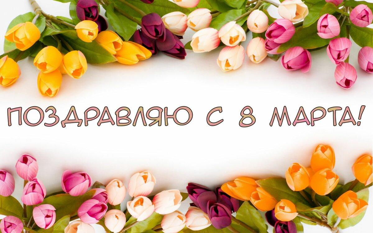 Девочки лет, открытки к 8 марта макеты