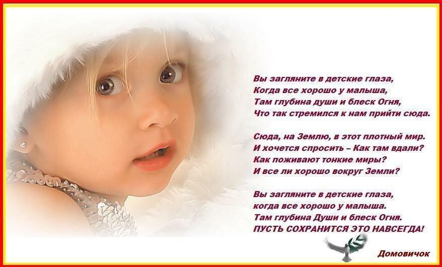 Картинки со стихами про детей, анимацией день святого