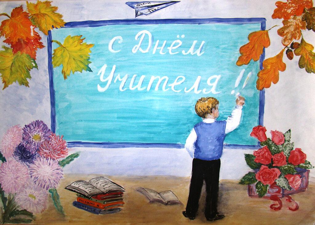 С днем учителя картинки нарисовать, открытка