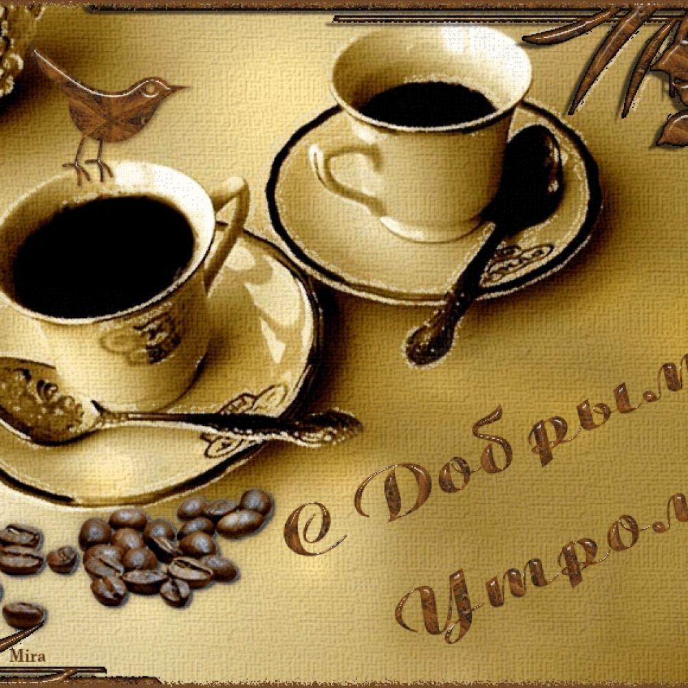 Мерцающая открытка доброе утро милый