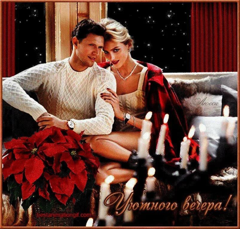 Открытки романтический зимний вечер, открытку днем