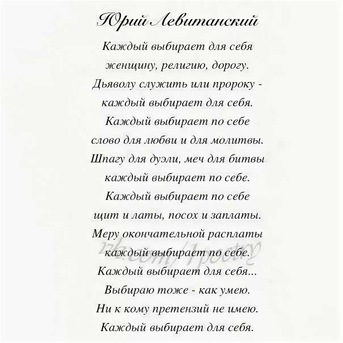 графе стихи молодых поэтов о любви популярные символы