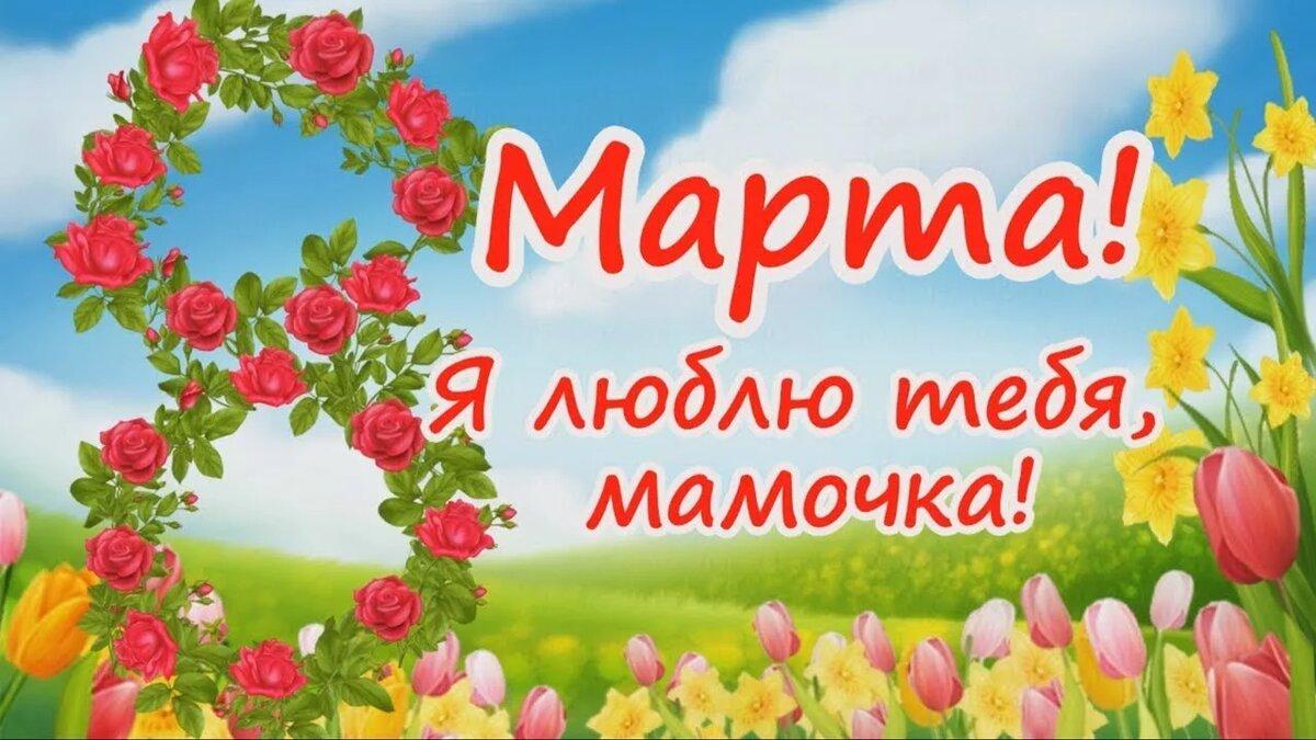 Надписью привет, картинки на 8 марта дочке от мамы