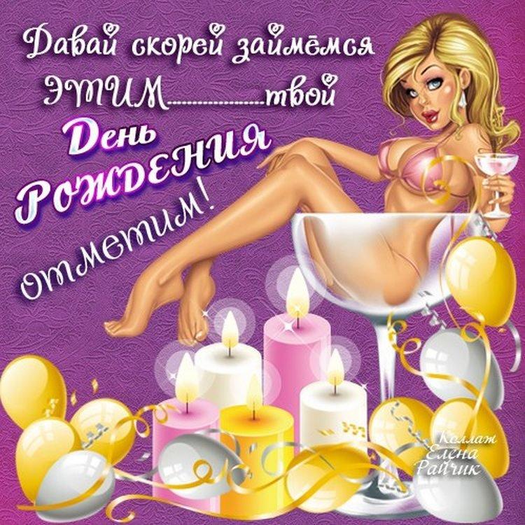 Прикольные открытки днем рождения любимому