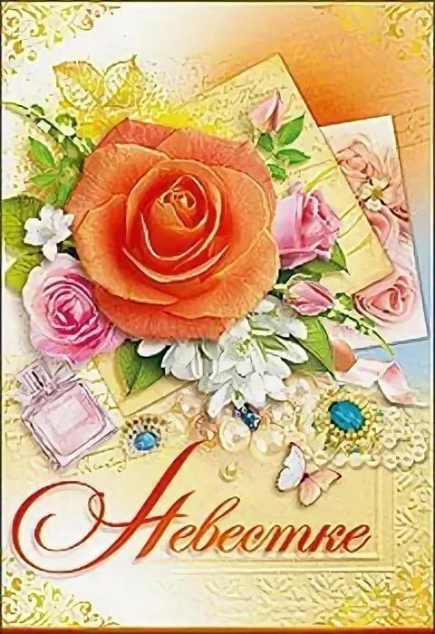 Поздравление с 8 марта невестке и внучкам