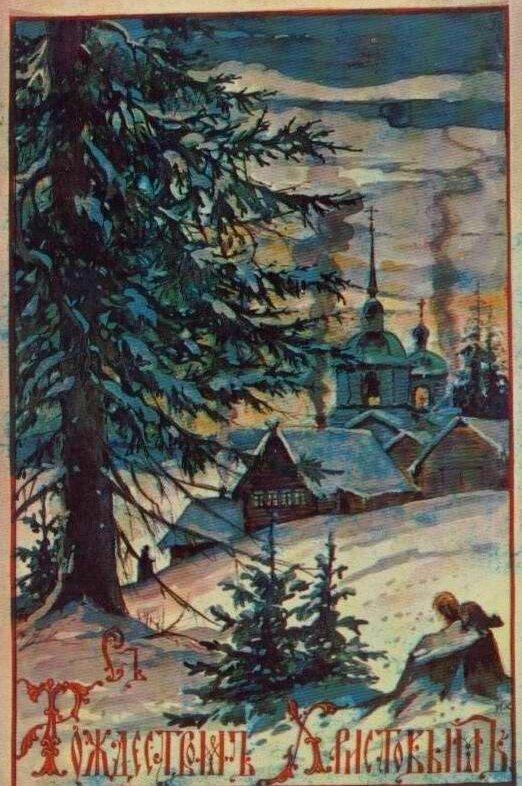 Рождество в россии открытки