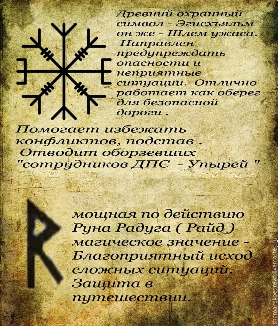 картинки магических символов и их значение нее краску легко
