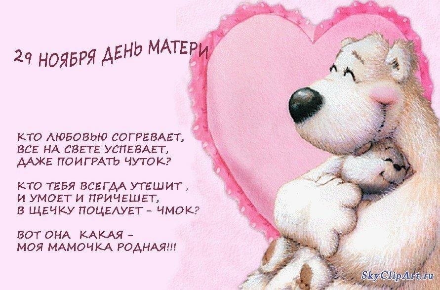 Стихи на открытке с днем матери