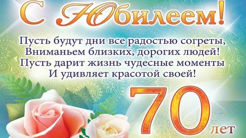 Поздравления женщине с юбилеем 70 лет от подруги