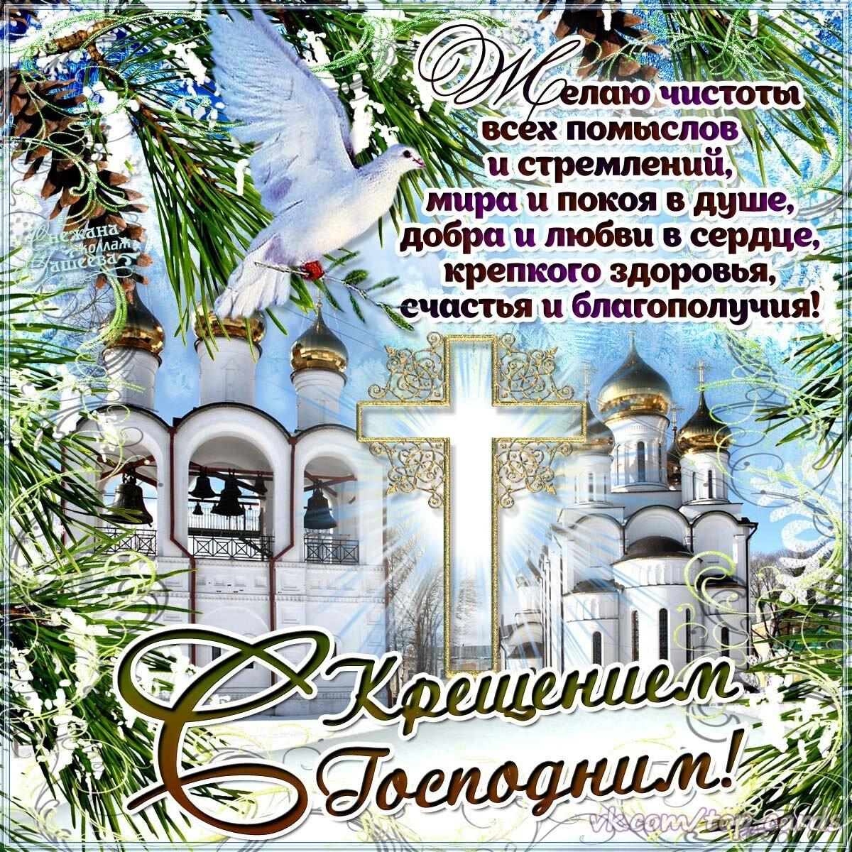 На телефон открытку с крещением
